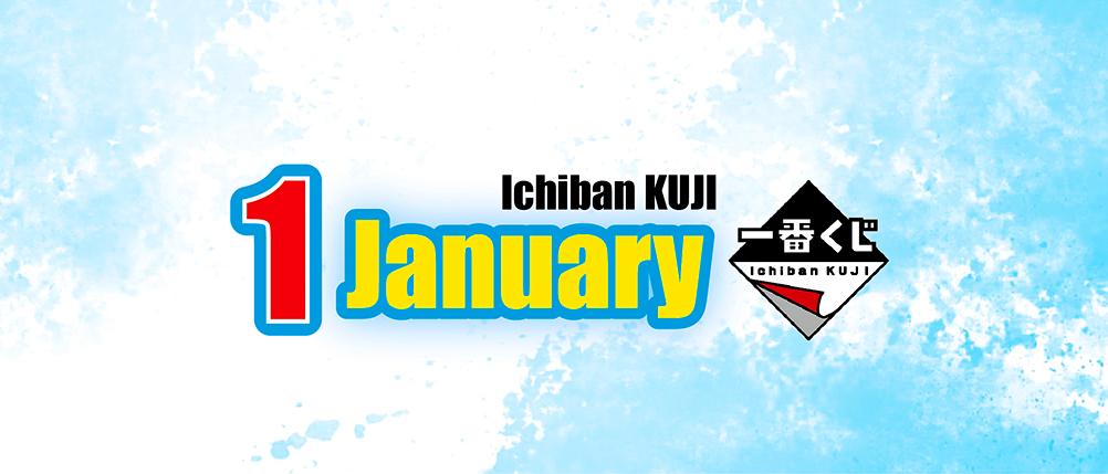 Ichiban Kuji January 2020