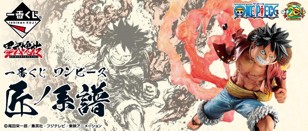 Ichiban Kuji One Piece Takumi no Keifu - Sumishiki Kai Gi