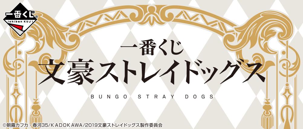 Ichiban Kuji Bungo Stray Dogs
