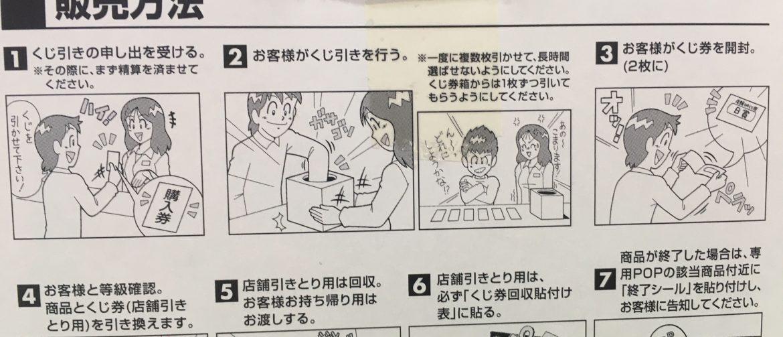 Ichiban Kuji rule
