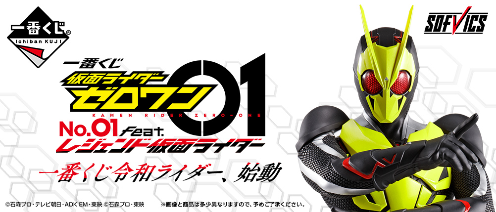 Ichiban Kuji Kamen Rider Zero One NO.01 feat. Legend Kamen Rider
