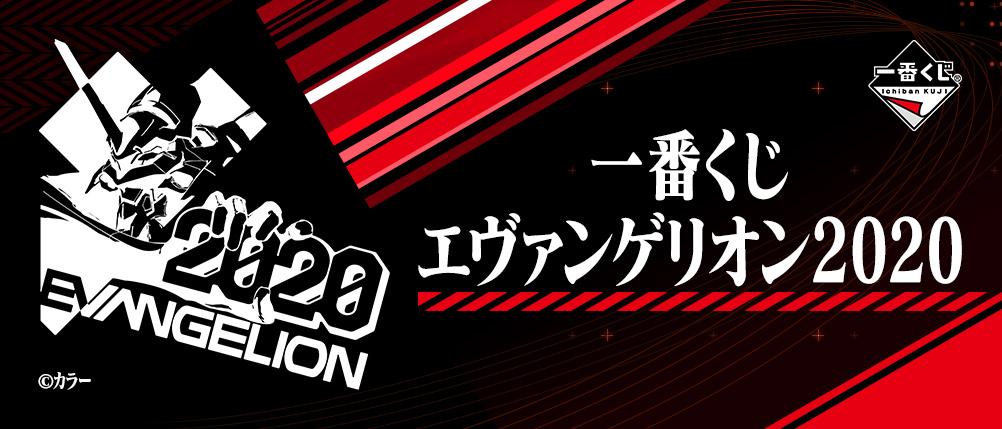Ichiban Kuji Evangelion 2020