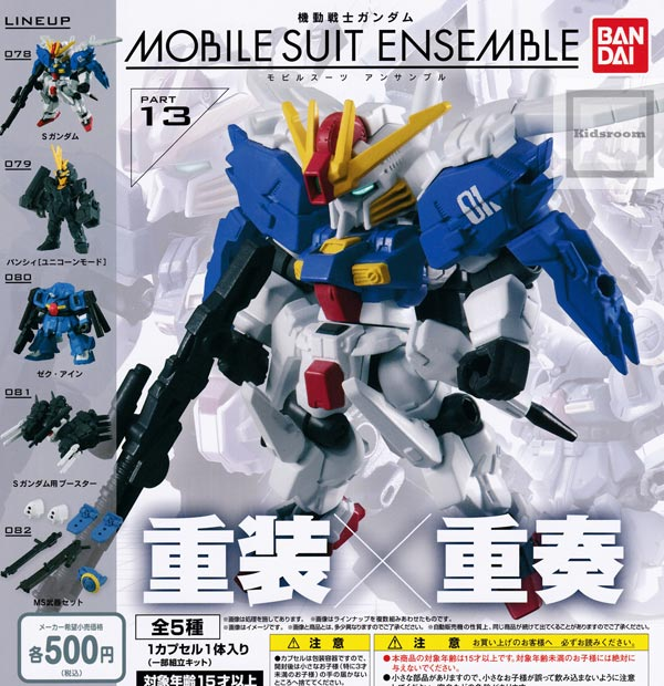 Mobile Suit Gundam Ensemble