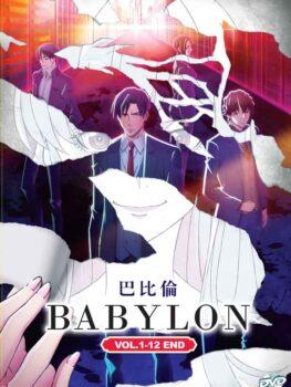 Babylon 巴比伦
