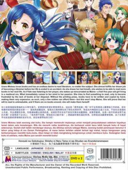 HonzukiNoGekokujouShisho(GM0521)Box