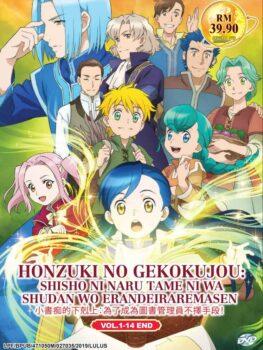 Honzuki No Gekokujou : Shisho Ni Naru Tame Ni Wa Shuddan Wo Erandeiraremasen 小書痴的下剋上:為了成為圖書管理員不擇手段!