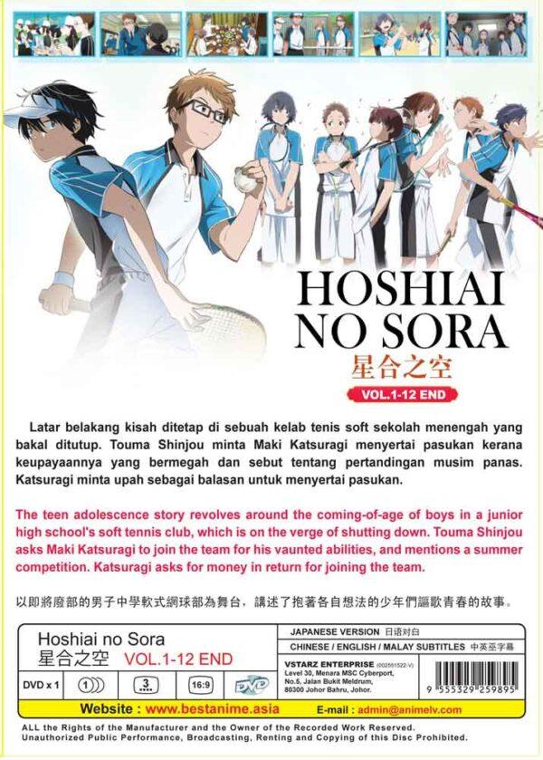 Hoshiai No Sora 星合之空