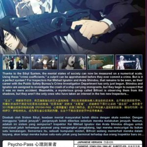 Psycho-Pass3(VS0879)Box