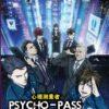 Psycho-Pass 心理测量者