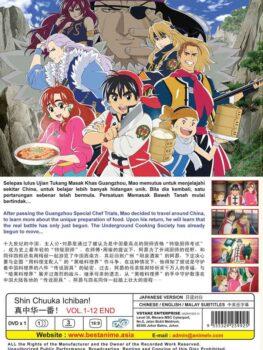 ShinChuukaIchiban(VS0885)Inlay