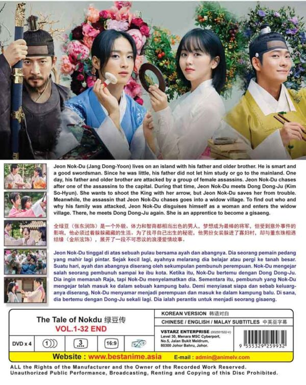 THE TALE OF NOKDU 绿豆传