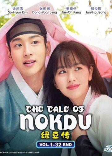 THE TALE OF NOKDU 绿豆传