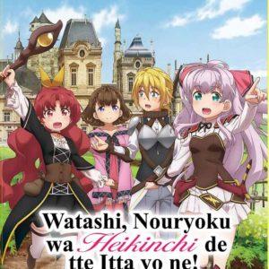 Watashi, Nouryoku Wa Heikunchi De Tte Itta Yo Ne! 我不是说了能力要平均值吗?
