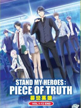Stand My Heroes: Piece of Truth 募恋英雄