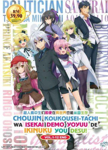 Choujin Koukousei-Tachi Wa Isekai Demo Yoyuu De Ikinuku You Desu! 超人高中生們即便在異世界也能從容生存