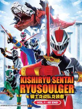 Kishiryu Sentai Ryusoulger 骑士龙战队龙装者