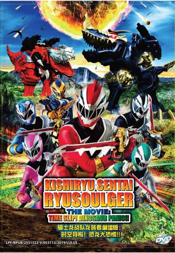 Kishiryu Sentai Ryusoulger: Time Slip ! Dinosaur Panic !! 骑士龙战队龙装者:时空穿梭!恐龙大恐慌!!