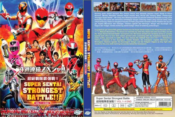 Super Sentai Strongest Battle!! 超级战队最强战!!