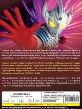 UltramanTaiga(Vs0929)Box