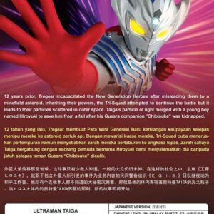 UltramanTaiga(Vs0929)Box