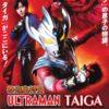 Ultraman Taiga 泰迦奥特曼