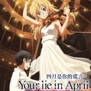 Your Lie in April 四月是你的謊言