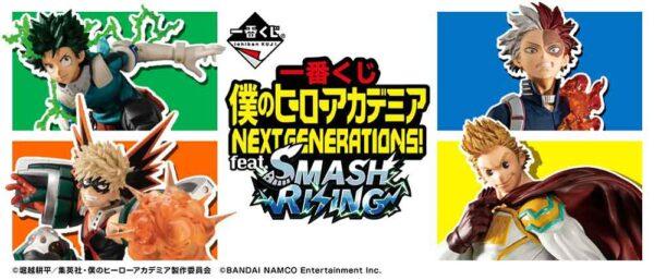 My Hero Academia NEXT GENERATIONS! feat.SMASH RISING