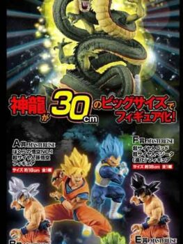 Dragon Ball Ultimate Variation