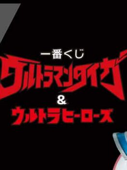 Ultraman Taiga & Ultra Heroes