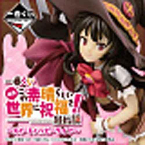 KonoSuba: God's Blessing on this Wonderful World! Legend of Crimson~Sweet Happy Life~