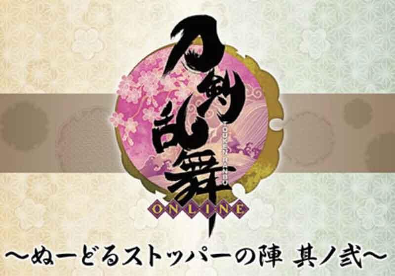Touken Ranbu -ONLINE- Noodle Stopper