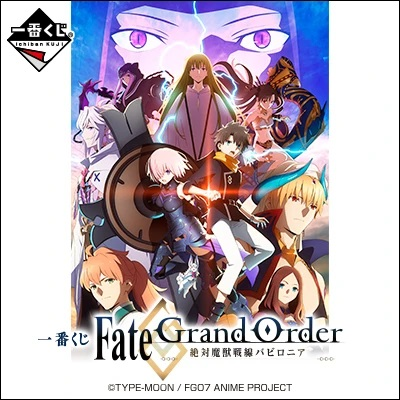 Fate/Grand Order - Absolute Demonic Front: Babylonia