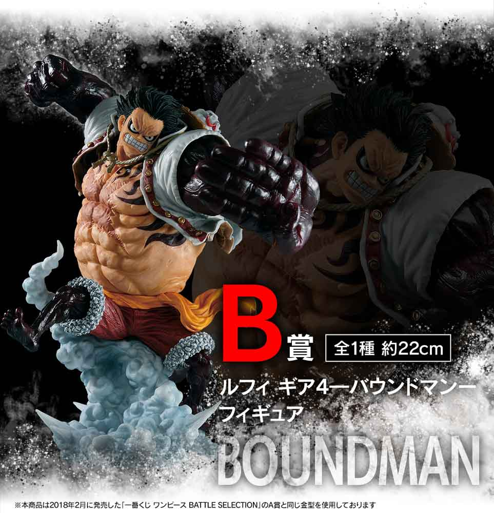 Ichiban Kuji - One Piece Battle Memories