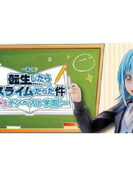 That Time I Got Reincarnated as a Slime -Tempest Academy!
