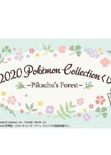 2020 Pokemon Collection Kuji ~ Pikachu's Forest~