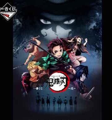 Ichiban Kuji - Demon Slayer ~2~