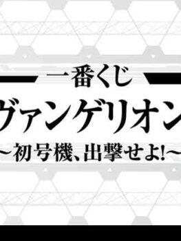 Shin Evangelion Movie Version- First Unit, Sortie! ~