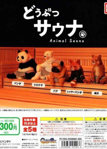 Animal sauna
