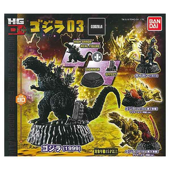 HG D+ Godzilla 03