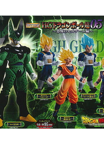 Dragon Ball Super HG Dragon Ball 05 Terrifying Cell Game Edition