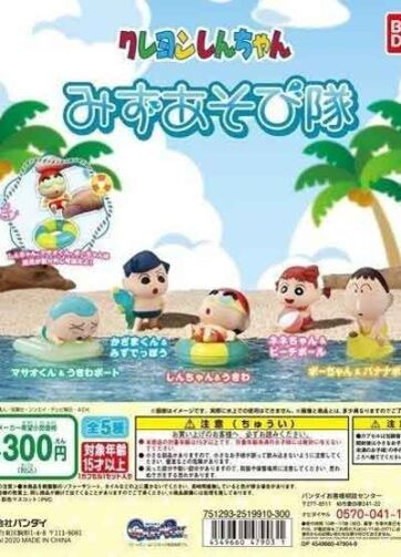 Crayon Shin-chan Mizuasobitai (playing in water)