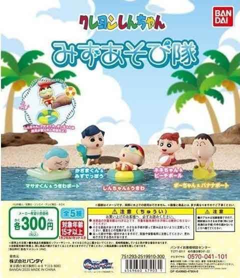 Crayon Shin-chan Mizuasobitai (playing in water)