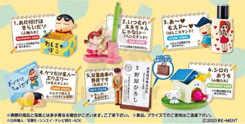 Crayon Shin-chan Desk de Otasukesuru zo!