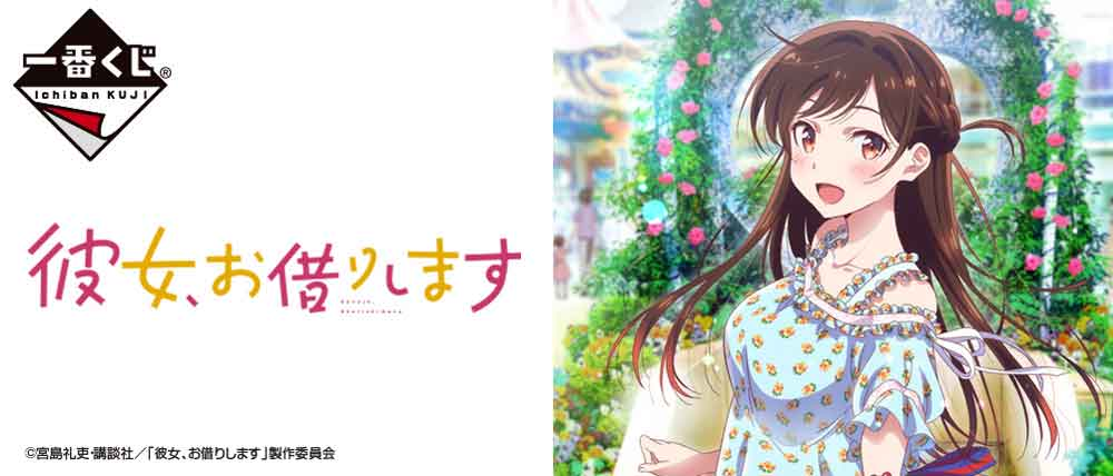 Rent a Girlfriend (Kanojo, Okarishimasu)