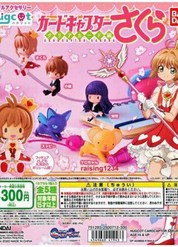 Cardcaptor Sakura Hugcot