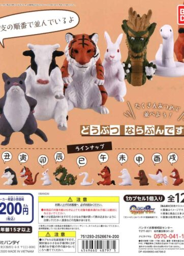 Gashapon Animal Narabundesu (12 zodiac animals)