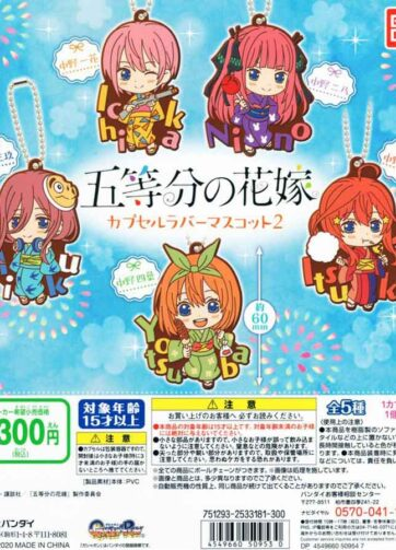 The Quintessential Quintuplets Rubber Mascot 02