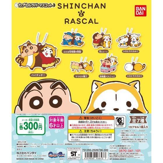 Crayon Shin-chan & Rascal Keychain