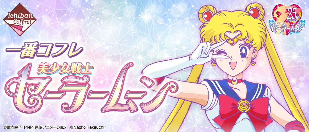 Ichiban Coffret Sailor moon banner