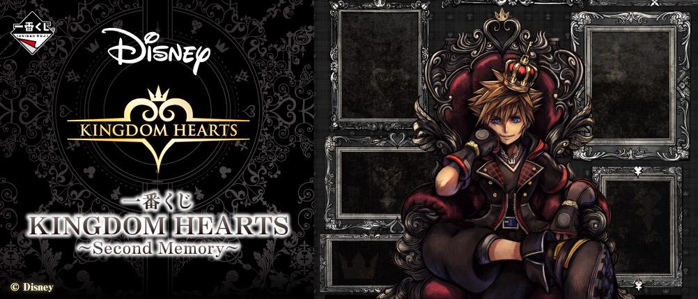 Ichibankuji Kingdom Hearts~second Memory banner